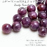 天然石ビーズ ルビー(紅玉)ラウンドカットビーズ 10mm 1粒/10粒【50194796】