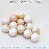 ピンクオパール 8mm (B) 1粒/10粒入(50195845)