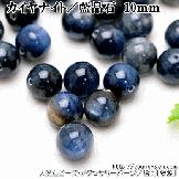 天然石ビーズ カイヤナイト(藍晶石)丸玉 在庫限定 オレンジ×ブルー ラウンドビーズ 10mm 2粒〜【50196276】