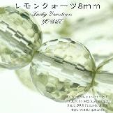 天然石ビーズ レモンクォーツ(檸檬水晶)128面ラウンドカットビーズ  8mm 2粒/10粒  【50196433】