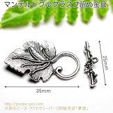 銀古美マンテル・ヒキワ・トグルクラスプ留め金具パーツ/葡萄リーフ35mm(50508768)
