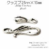 男女兼用S字型(L字型)のクラスプ引き輪留め金具パーツ/銀古美(25mm)[50508997]