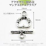 銀古美マンテル・ヒキワ・トグルクラスプ留め金具/ハートモチーフ輪14×18mm棒20mm(50509921)