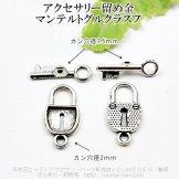 銀古美マンテル・ヒキワ・トグルクラスプ留め金具/鎖輪22×11鍵棒20mm/男女兼用(50510192)