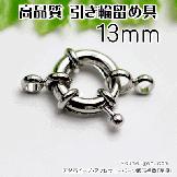 【在庫限り】 ロジウムシルバー錨モチーフ引き輪留め金具13mm(50510240)