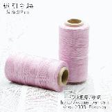ピンク色系/ろう引き糸(紐・ワックスコード)平たい糸0.9mm/220m入巻売り 【S045-8-No.7.薄紅梅色】