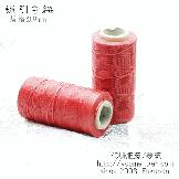 赤色シリーズ/ろう引き糸(紐・ワックスコード)平たい糸0.9mm/220m入巻売り 【S049-13-No.10赤紅色】