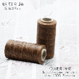 茶色系/ろう引き糸(紐・ワックスコード)平たい糸0.9mm/220m入巻売り 【S012-6.濃茶色】