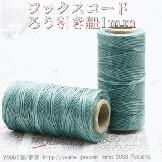 平たい糸1mmろう引き糸(紐・ワックスコード)/2m入より切売り/S032-15-No.21翡翠色