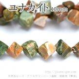 ユナカイト(ユナカ石)緑廉石 キューブビーズ 10mm 1粒/10粒入(50722718)