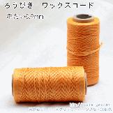黄色系/ろう引き糸(紐・ワックスコード)平たい糸0.9mm/220m入巻売り (S040)