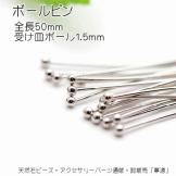 1.5mmボールピン全長50mm線径0.5mm ロジウムシルバー/20本入から販売(50817061)1.5
