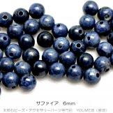サファイア 6mm 1粒〜(50833146)