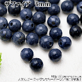 天然石ビーズ サファイア(蒼玉)丸玉 ラウンドカットビーズ 6mm 2粒〜【50833146】
