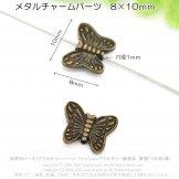 蝶々 チャーム 8×10mm アンティークゴールド金古美 4個入/20個入(50950736)