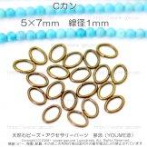 Cカン 5×7×線径1mm 真鍮×アンティークゴールド/金古美/25個入より (51523466)