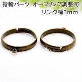 指輪パーツ カン付オープリング幅3mm アンティークゴールド金古美(51523487)