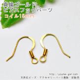 【在庫限り】ゴールド コイルピアスフックパーツ 15mm/10本入〜 (51523585)