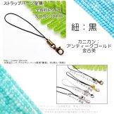 ストラップパーツ金具(黒紐・AG金古美カニカン10mm)全長約65mm 10本入より(51523652)
