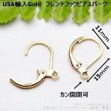 USA産【新】 ゴールド フレンチフックピアスパーツ(レバーバック)15mm 2本入り/20本入り(51524141)