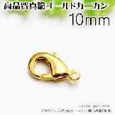 カニカン留め具/高品質真鍮ゴールド10mm/2個〜(51524543)