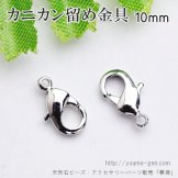 カニカン留め金具/高品質ロジウムシルバー10mm/2個〜(51524591)
