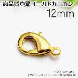 カニカン留め具/高品質真鍮ゴールド12mm/2個〜(51524970)