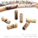 ピクチャ−ジャスパー  チューブビーズ 4×13mm  2粒/20粒(51677396)