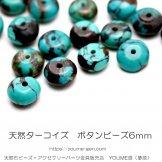 ターコイズ/天然トルコ石 ロンデル・ボタンビーズ6mm 1粒/10粒(51894135)【在庫限定】