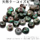 ターコイズ(天然トルコ石)ロンデル・ボタンビーズ 3×6mm 1粒/10粒(51894257)