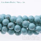 ターコイズ(トルコ石)ブルーマグネサイト 8mm 10粒/50粒(51922462)