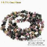 天然石ビーズ トルマリン(電気石)ミックス サザレビーズ 5mm×8mm 10cm〜【52092480】