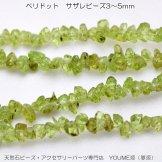 ペリドット(橄欖石)小粒サザレ 3mm〜5mm 10cm/40cm(52094226)