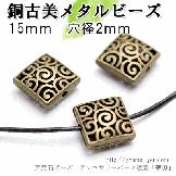 スクエア型 両面透かし唐草モチーフ メタルパーツ15mm金古美(アンティークゴールド)(55261980)