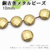 コイン多面カット メタルビーズ 金古美(アンティークゴールド)10mm 2個入/20個入(55262694)