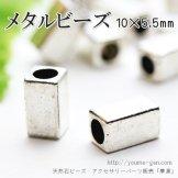 大穴メタルビーズ・直方体ビーズ 10×5.5mm/シルバー(55469668)