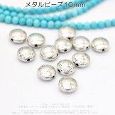 コインモチーフ メタルビーズ・ロンデルパーツ/銀古美10×5mm/1個から(55470039)