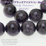 天然石ビーズ アメジスト(紫水晶)大玉 ブラック ラウンドビーズ 20mm 1粒〜【56888712】