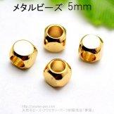 高品質 ゴールド メタルビーズ キューブ5mm 穴径4mm/10個から(57231626)