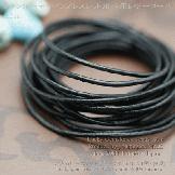 レザーコード1.5mm黒色(丸革紐・皮ひも)ブラックカラー/18色 3M切売り