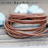 レザーコード1.5mm茶色(丸革紐・皮ひも)ブラウンカラー/18色 3M切売り