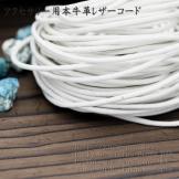 レザーコード1.5mm白色(丸革紐・皮ひも)ホワイトカラー/18色 3M切売り