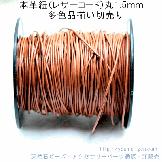 レザーコード 本革 皮ひも 丸1.5mm ラクダ色(キャメル) 3M入/10M入切売り