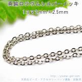 ネックレスチェーンカットアズキチェーン2mm真鍮ロジウムシルバーメッキ/1m単位から切売り(57234887)