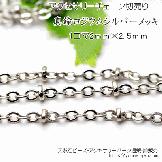 カットアズキデザインチェーン/真鍮ロジウムシルバーメッキ2×2.5mm/1m単位から切り売り(57235183)