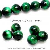 グリーン タイガーアイ(緑虎目石)丸玉ラウンドビーズ 6mm  10粒/30粒(57237079)