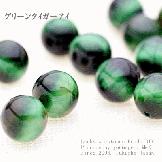 天然石ビーズ タイガーアイ(虎目石)丸玉 グリーン 高品質ラウンドビーズ 6mm 2 粒〜【57237079】