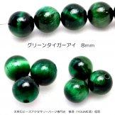グリーン タイガーアイ(緑虎目石)丸玉ラウンドビーズ 8mm 2粒/20粒入(57237247)