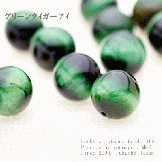 天然石ビーズ タイガーアイ(虎目石)丸玉 グリーン 高品質ラウンドビーズ 8mm 2粒〜【57237247】