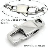 ステンレス製 ロブスタークラスプ・カニカン留め金具5×15mm/1個から(57430562)
